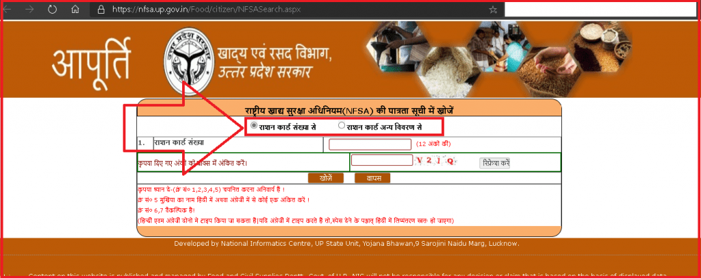 up ration card download
