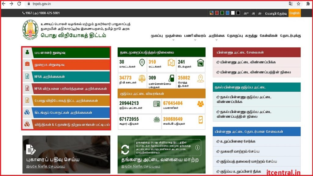 TNPDS Smart Ration Card Status